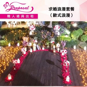 花藝求婚佈置