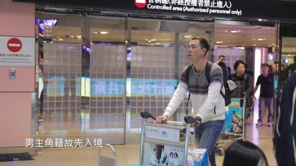 機場求婚錄影