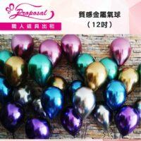 質感金屬氣球