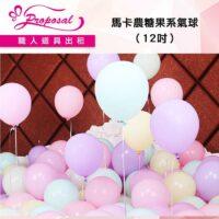 馬卡農乳膠氣球