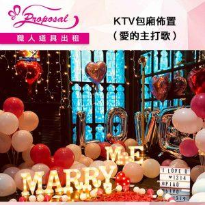 KTV求婚佈置